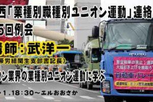 関西「業種別職種別ユニオン運動」連絡会 第5回例会