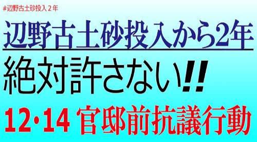 辺野古土砂投入から2年 絶対許さない!! 12・14官邸前抗議行動