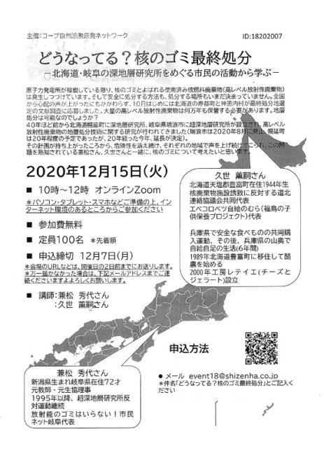 どうなってる?核のゴミ最終処分ー北海道・岐阜の深地層研究所をめぐる市民の活動から学ぶ