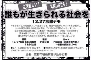 誰もが生きられる社会を 12.27 京都デモ