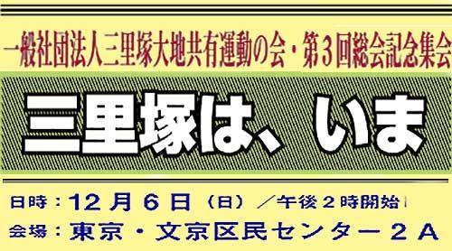 三里塚大地共有運動の会・第3回総会記念集会