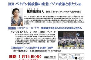 1・15緊急集会 バイデン米新政権での東北アジアを展望する