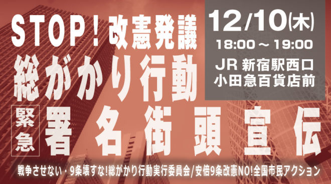 STOP!改憲発議 総がかり行動 緊急署名街頭宣伝