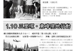 2021 三里塚反対同盟(柳川秀夫代表)旗開き&東峰現地行動