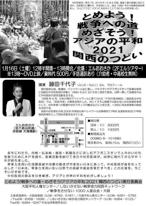 中村哲さんの意志を引き継ぎ世界の平和をめざそう!