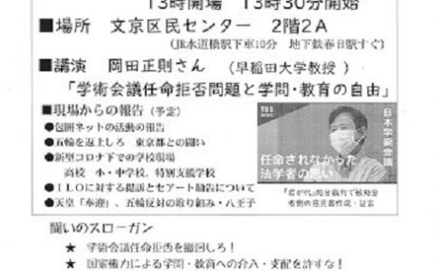 「日の丸・君が代」強制反対!「10.23通達」撤廃!2・7総決起集会