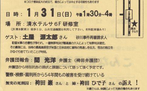 """袴田巌 """"無罪判決を求める""""清水集会"""