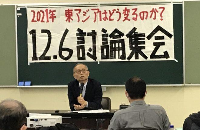 2021年東アジアはどう変わるか?12・6討論集会-纐纈厚(こうけつ・あつし)さん