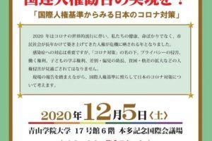 国連人権勧告の実現を「国際人権基準からみる日本のコロナ対策」