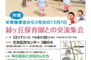 なんでおそらからおちてくるの?沖縄米軍機事故から3年目の12月7日 緑ヶ丘保育園との交流集会