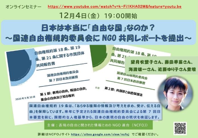 日本は本当に「自由な国」なのか?