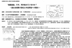 自衛隊員の命と人橋を守る京都の会講演会:「南西諸島」で今、何が起きているのか?~進む自衛隊の強化と宇宙軍拡への動き~