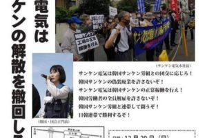 サンケン電気は韓国サンケンの解散を撤回しろ!12・20デモ