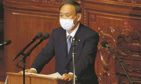 菅首相 所信表明演説2020.10