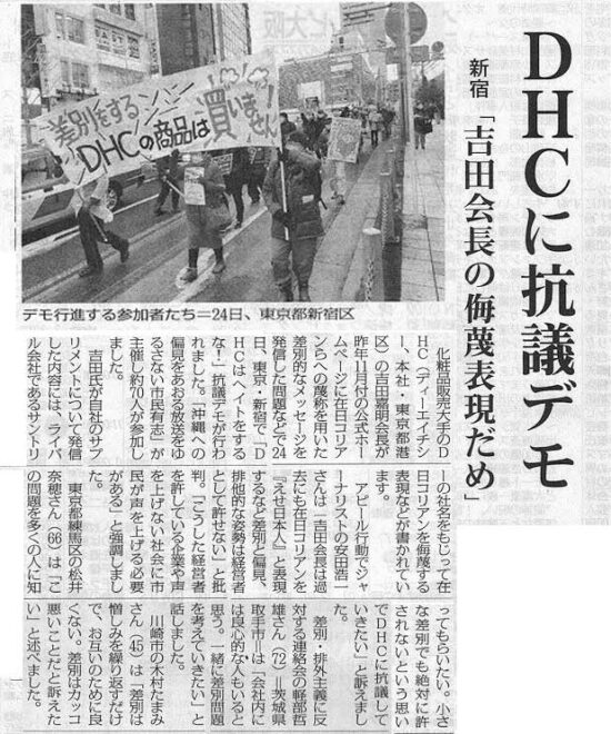 差別企業DHCの商品は買いません 新宿サイレントデモ