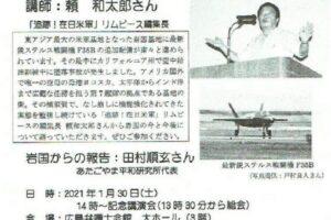 横須賀から見る岩国基地~変わる在日米軍/広島
