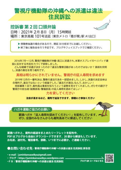 警視庁機動隊の沖縄への派遣中止を求める住民監査請求・住民訴訟
