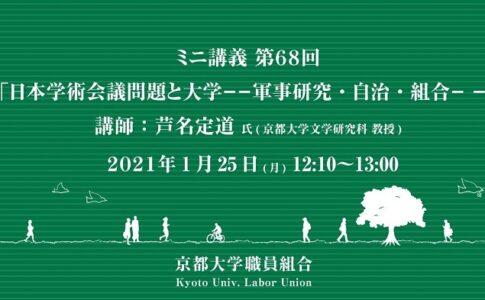 芦名定道氏ミニ講義「日本学術会議問題と大学-軍事研究・自治・組合-」
