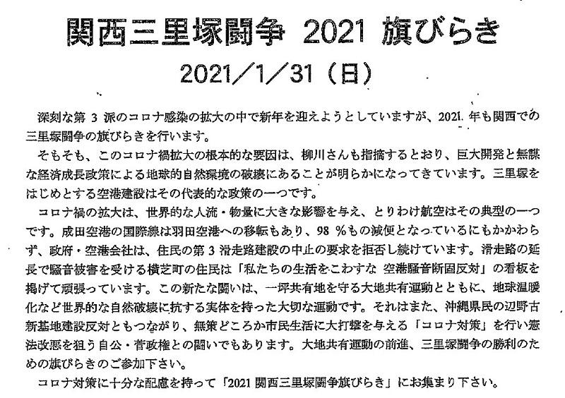 関西三里塚闘争2021旗開き