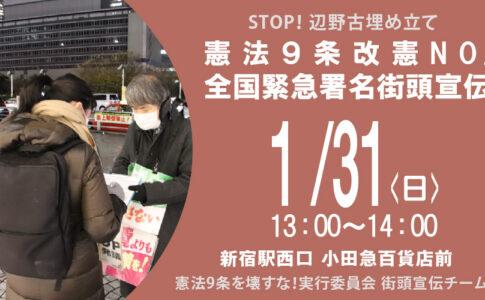 STOP!辺野古埋め立て「憲法9条改憲NO!全国緊急署名」街頭宣伝/新宿