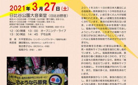 福島原発事故10年 さようなら原発 首都圏集会