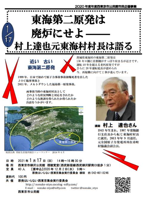 東海第二原発は廃炉にせよー村上達也元東海村村長は語る/西東京市