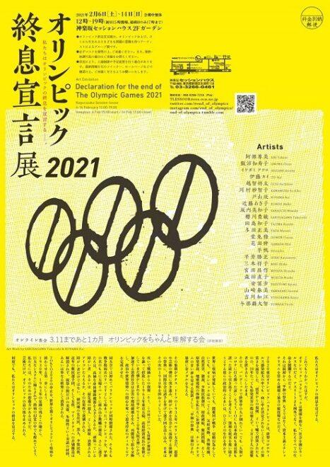 オリンピック終息宣言展2021