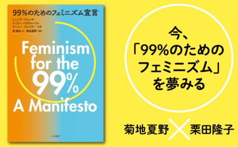 「99%のためのフェミニズム」を夢みる