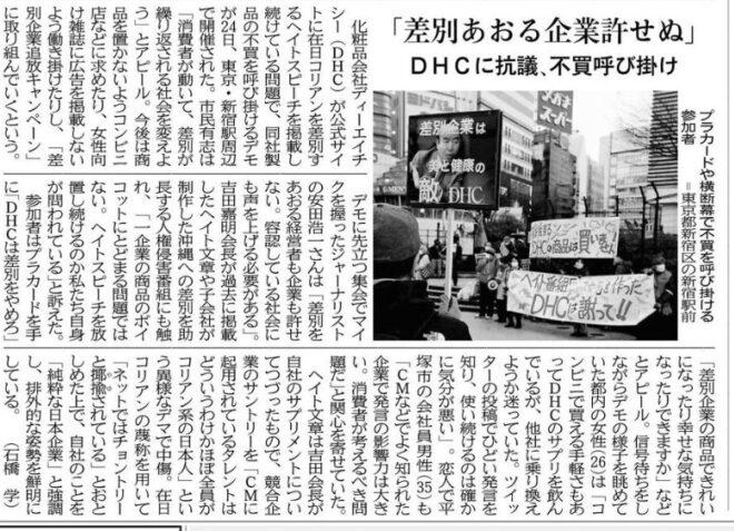 差別企業DHCの商品は買いません 新宿サイレントデモ(神奈川新聞)
