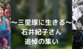 転載】「石井紀子さん追悼の集い実行委員会」参加・協力の呼びかけ