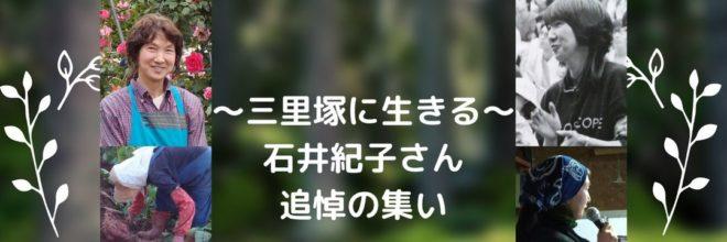 石井紀子さん追悼の集い