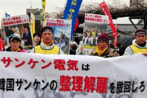 サンケン電気による韓国労働者の解雇は許さない