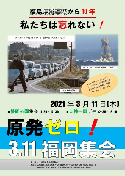 原発ゼロ!3.11福岡集会
