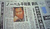 中国・反体制活動家の劉暁波氏にノーベル平和賞(+「08憲章」全文)