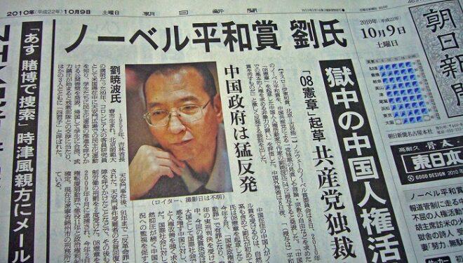 中国・反体制活動家の劉暁波氏にノーベル平和賞