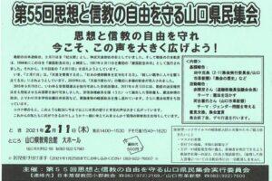 第55回 思想と信教の自由を守る山口県民集会