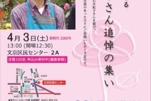三里塚に生きる 石井紀子さん追悼の集い