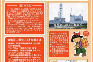 20210311東海第二原発を動かすな!日本原電抗議に集まろう!