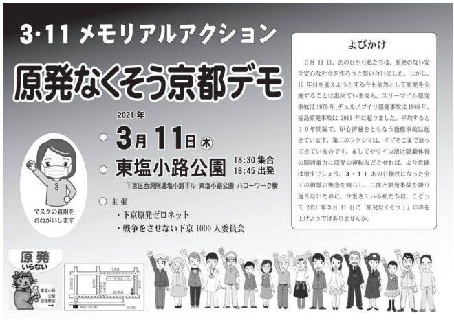3・11 メモリアルアクション 原発なくそう京都デモ
