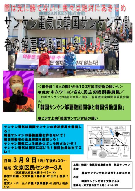 サンケン電気は韓国サンケン労働者の解雇を撤回しろ3・9集会