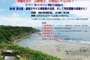 宮古島・保良ミサイル弾薬庫の住民 そして市民運動の現場から 島々シンポジウム