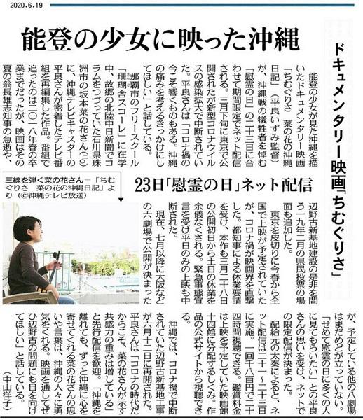 映画『ちむぐりさ 菜の花の沖縄日記』