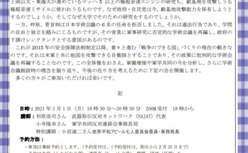 敵基地攻撃能力・軍事研究・日本学術会議再編 戦争ができる国作りの現段階を考える