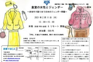 京都YWCA2・11集会~皇室の女性とジェンダ―