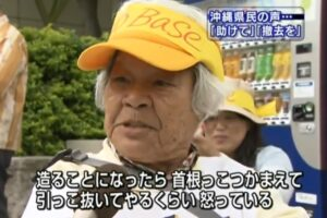 2010.05.04 鳩山首相 沖縄訪問に抗議集会
