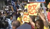 2010.05.23 首相2度目の沖縄訪問で渦巻く「怒」行く先々で抗議の群衆