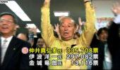 沖縄知事選】現職の仲井真氏が再選「県内移設反対」の公約を守らせよう