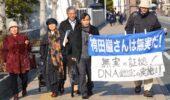 袴田死刑囚のDNAを鑑定へ 第2次再審請求で静岡地裁