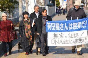 袴田死刑囚のDNAを鑑定へ
