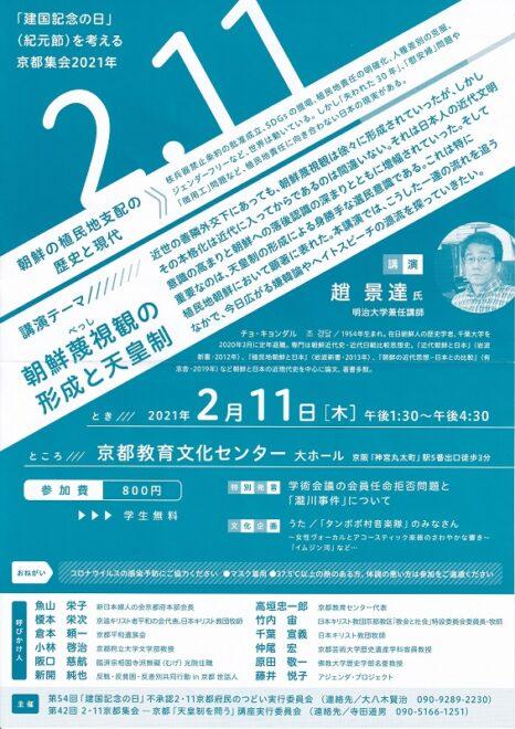 「建国記念の日」(紀元節)を考える京都集会2021